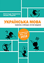 Oleksandr Avramenko. Oksana Tyschenko. Ukrainska mova. Spelling in tables, test assignments. (Ukrainian language)