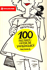 Oleksandr Avramenko. 100 ekspres-urokiv ukrainskoi. Part 2. (100 Express Lessons of the Ukrainian)