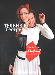 Сёстры Тельнюк. Live at the Glenn Gould Studio. /Дорога зі скла/. (DVD).