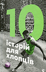 10 istoriy dlya khloptsiv. (10 Stories For Boys)