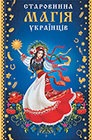 Viktoria Sadovnycha. Starovynna mahia ukrajintsiv. (The Ancient Magic of Ukrainians)