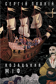 Serhii Plokhy. Plokhiy. Kozatsky mif. History and nationhood in the age of empires. (The Cossack Myth)