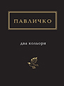 "Dmytro Pavlychko. Dva kolyory. ""Ukrainian Poetry Anthology"". (Two Colors)"