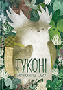 Oksana Bula. Tukoni – meshkanets lisu. /picture book/. (Tukoni – a resident of the forest)