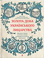 Borys Cherkas. Zolota doba ukrainskoho lytsarstva. (The Golden Age of the Ukrainian Chivalry)