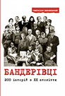 Svyatoslav Lypovetsky. Banderivtsi. 200 Stories from the 20th Century.
