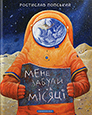Rostyslav Popsky. Mene zabuly na Misytsi. (I Was Forgotten on the Moon)