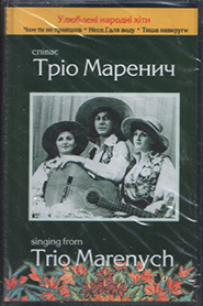 Marenych Trio. Singing from Trio Marenych. /cassette/.