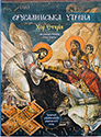 "Choir ""Eteria"". Yerusalymska utrenya. The Ukrainian Tradition of Church Singing. Vol.4. /digi-pack/. (Jerusalem Matins)"