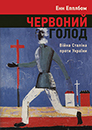 Anne Applebaum. Chervony Holod. Stalin's War on Ukraine. (Red Famine)