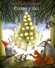 Ulf Stark. Rizdvo u lisi. (Christmas in the Forest)