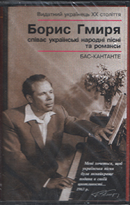 Borys Hmyrya. Ukrainian folk songs and romances. /cassette/.