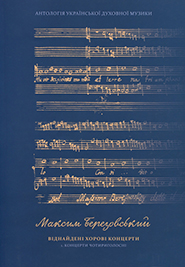 "Maksym Berezovsky. Newly discovered choral concerti. Part ""A"". Concerti for four voices."