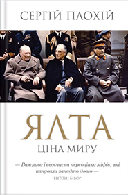 Serhii Plokhy. Yalta. Tsina myru. (Yalta. The Price of Peace)