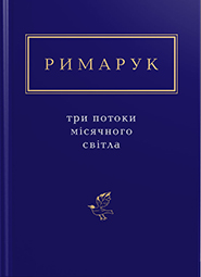 "Ihor Rymaruk. Try potoky misyachnoho svitla. ""Ukrainian Poetry Anthology"". (Three Streams of Moonlight)"