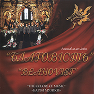 "The Ensemble of Soloists ""Blahovist"". Barvy muzyky. (The Colors of Music)"