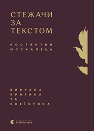 Kostyantyn Moskalets. Stezhachy za tekstom. Selected Critique and Essays. (Following the Text)