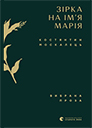 Kostyantyn Moskalets. Zirka na imja Maria. Selected prose. (The Star Named Maria)
