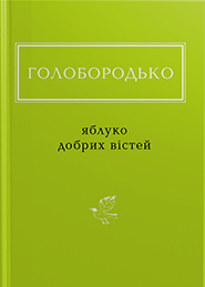"Vasyl Holoborodko. Yabluko dobtykh vistey. ""Ukrainian Poetry Anthology"". (An Apple of Good News)"