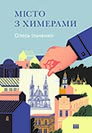Oles ILchenko. Misto z khymeramy. /supplemented and revised edition/. (The City with Chimeras)