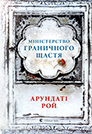 Arundhati Roy. Ministerstvo hranychnoho schastya. (The Ministry of Upmost Happiness)