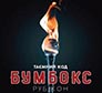 Boombox. Tayemny kod: Rubikon. P.1. /digi-pack/. (The secret code: the Rubicon)
