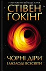 Stephen Hawking. Chorni diry i molodi Vsesvity. (Black Holes and Baby Universes and Other Essays)