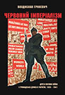 Vladyslav Hrynevych. Chervony Imperializm. World War II and Public Opinion in Ukraine, 1939-1941. /2nd edition, supplemented and revised/. (Red Imperialism)
