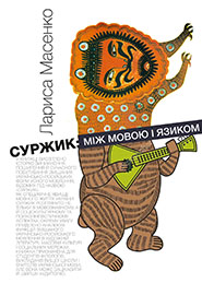 Larysa Masenko. Surzhyk: mizh movoju i jazykom. /2nd edition, supplemented and revised/. (The Pidgin Language (Surzhyk): between Ukrainian and Russian)