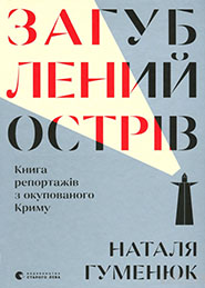 Natalya Humenyuk. Zahubleny ostriv. A book of reporting from the occupied Crimea. (The Lost Island)