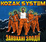 Kozak System. Zakokhani zlodiji. /digi-pack/. (Thieves In Love)