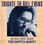 Yuri Shepeta Quintet. We Will Meet Again. Tribute to Bill Evans.