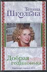 Tetiana Shkolna. Dobraja hodynonka. Ukrainian folk songs. /cassette/. (The Right Time)