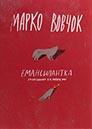 Marko Vovchok. Emansypantka. Tales and Short Stories. (The Emancipator)