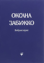 Oksana Zabuzhko. Virshi 1980-2013. /second edition/. (Poems)