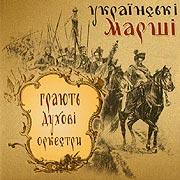 Українські марші. Грають духові оркестри.