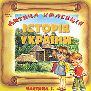 The History of Ukraine. Part 1. Children's collection.