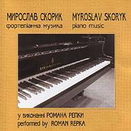 Роман Репка, Мирослав Скорик. Мелодія. Фортепіанна музика.