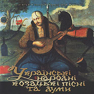 Ukrainian Cossack Songs and Ballads. Golden Collection.