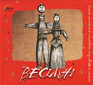 Vesilni. The modern treatment of traditional Ukrainian folkmusik. /digi-pack/. (Wedding Songs)