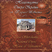 Taras Shevchenko National Opera House of Ukraine. Multimedia.