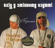 ���� (���� � ������� �����) - ������ (2006)