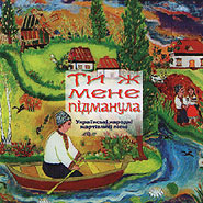 Ty zh mene pidmanula. Ukrainian Folk Humorous Songs. Golden Collection. (You Have Played A Trick On Me)