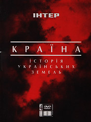 Krajina. The History of the Ukrainian Lands. (4DVD).