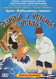 сказка о рыбаке и рыбке слушать ютуб