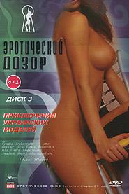 sborniki-dvd-erotika