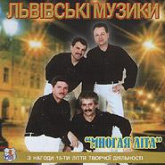 Львівські музики
