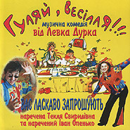 Levko Durko. Huljay, vesillja!!! (music comedy). (Hey, Wedding!)