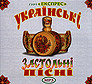 "Hurt ""Expres"". Ukrajins'ki zastol'ni pisni. (mp3). (Ukrainian drinking songs)"
