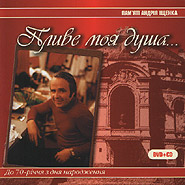Andriy Ischenko. Plyve moja dusha... (CD + DVD). (My soul is floating...)